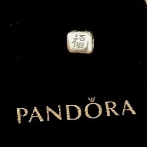 Retired Pandora Chinese Character Happiness Charm